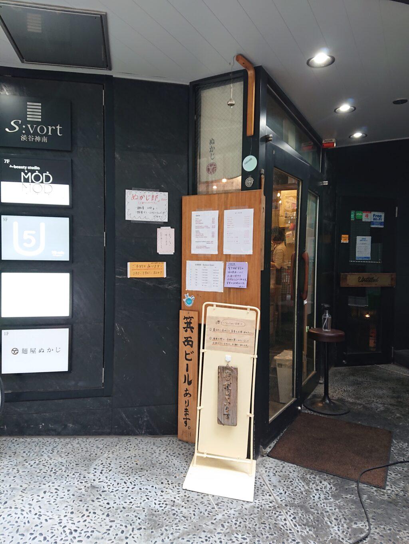 麺屋ぬかじ@渋谷 お店の入り口