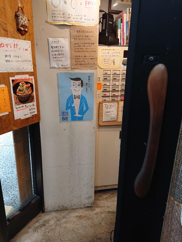 麺屋ぬかじ@渋谷 入口の引き戸