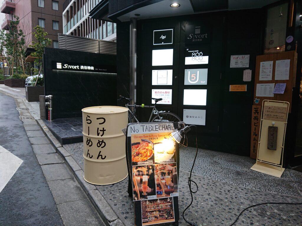 麺屋ぬかじ@渋谷 道路から見た外観