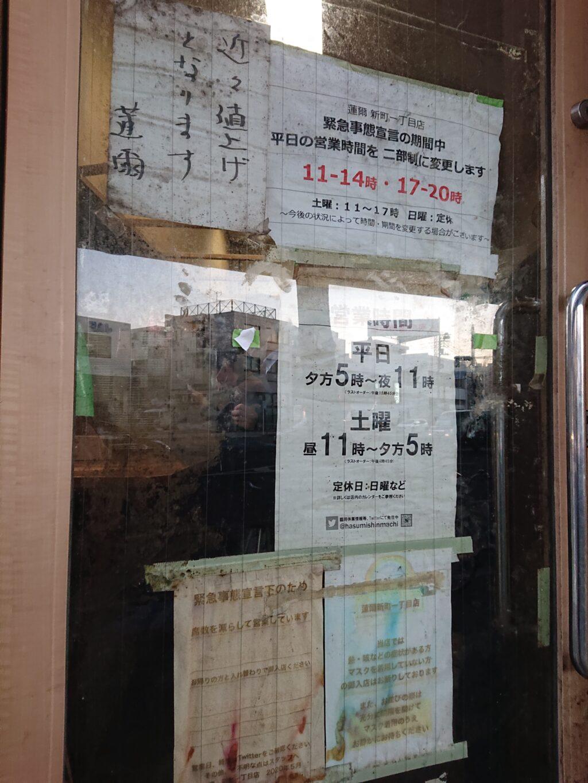 蓮爾 新町一丁目店 (ハスミ) お店の情報