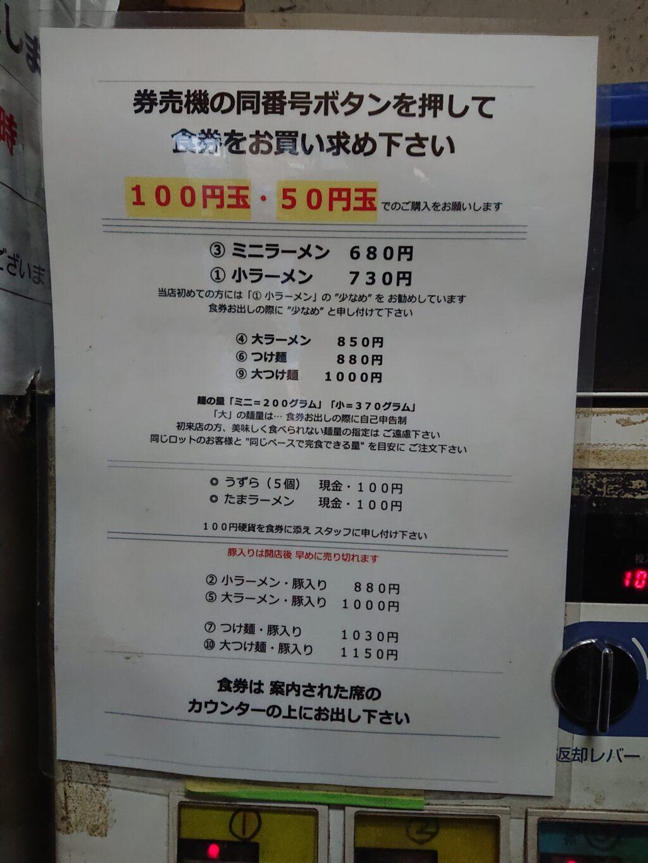 蓮爾 新町一丁目店 (ハスミ) メニュー