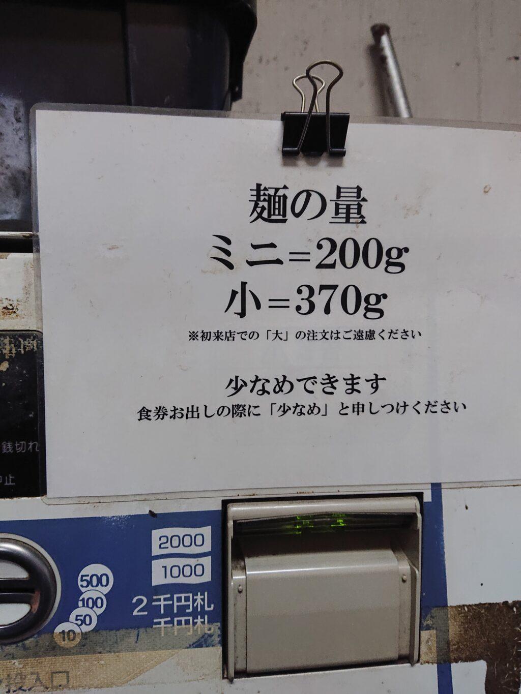 蓮爾 新町一丁目店 (ハスミ)の麺の量の説明