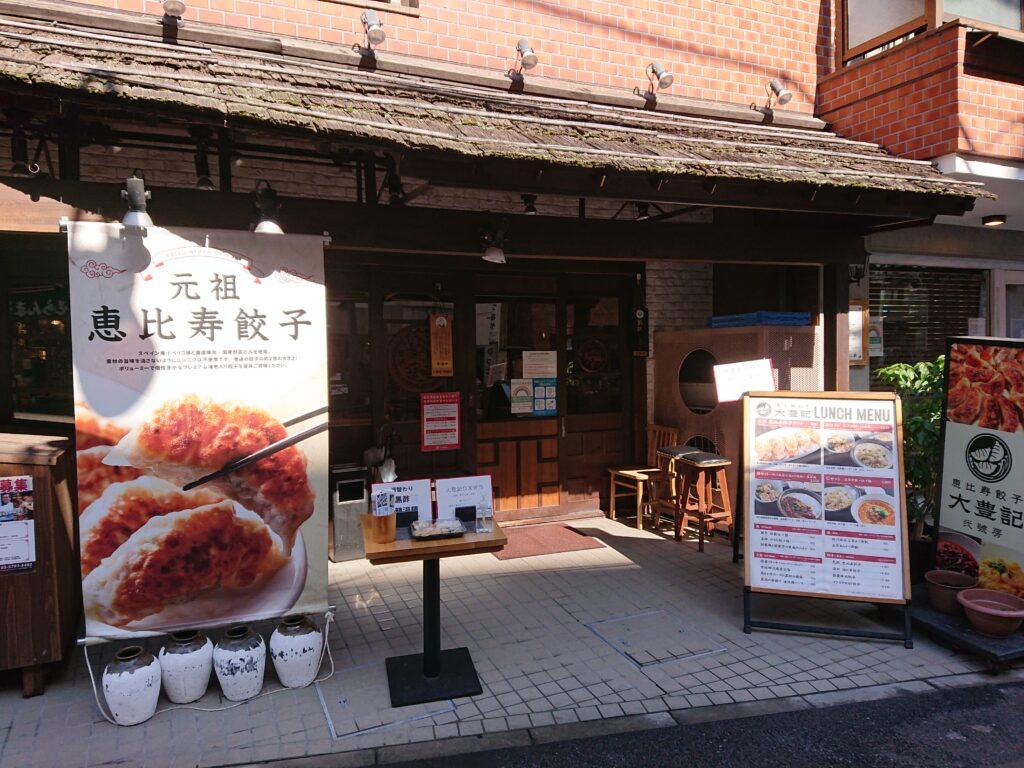 恵比寿餃子 大豊記 弐號房 (タイホウキ) 外観