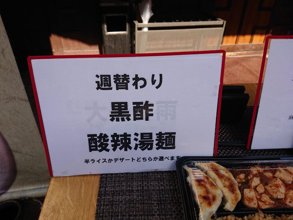 週替わりメニュー 黒酢酸辣湯麵