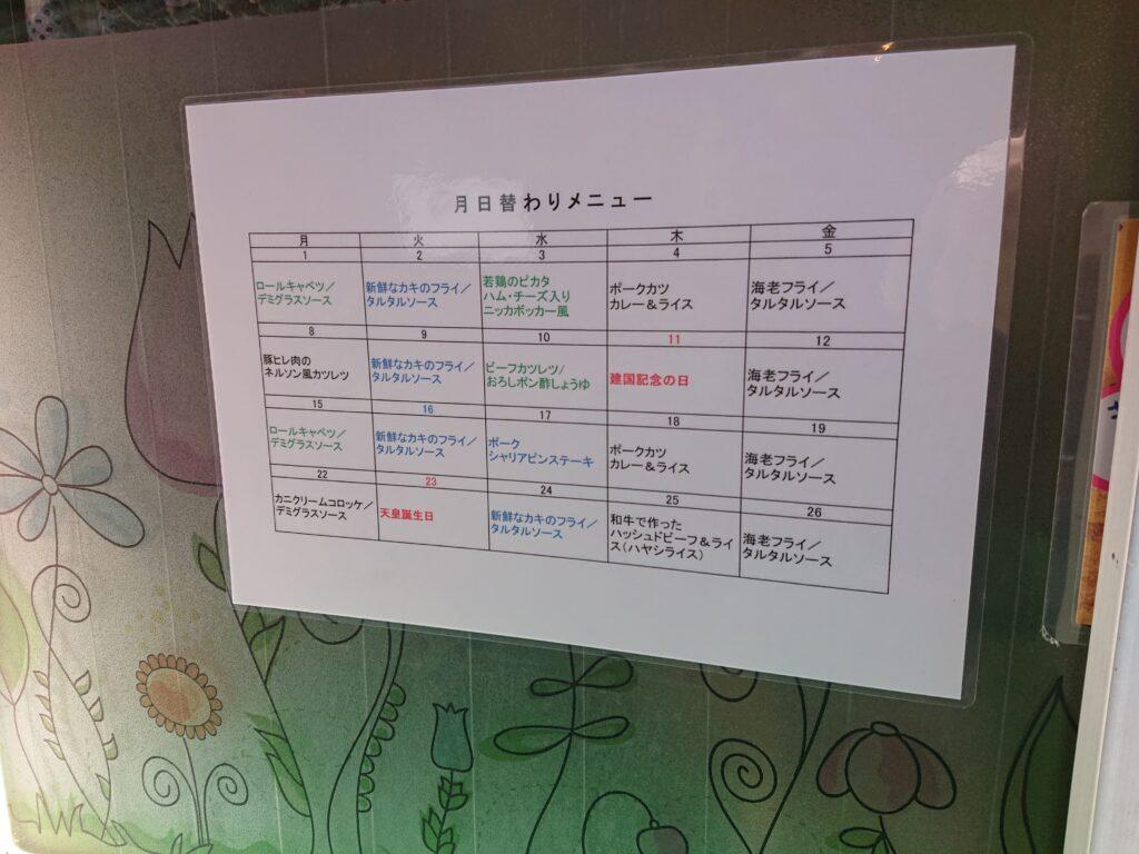 平五郎@虎ノ門 月の日替わりランチメニュー