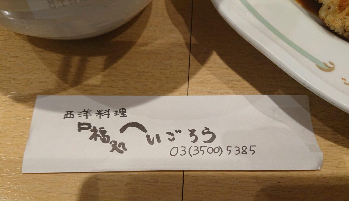 平五郎@虎ノ門 箸袋
