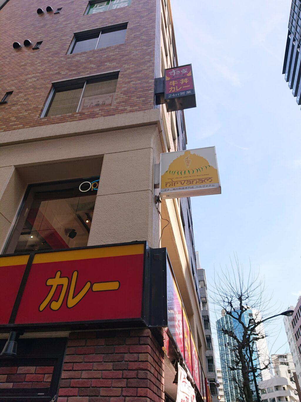 ニルワナム 神谷町店 (Nirvanam) 看板