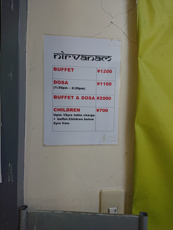 ニルワナム 神谷町店 (Nirvanam)のランチメニュー
