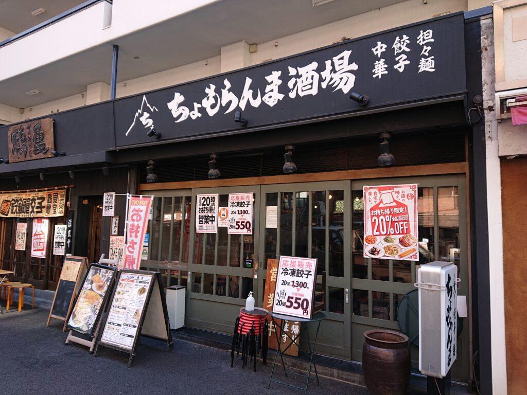 ちょもらんま酒場 恵比寿東口店 外観