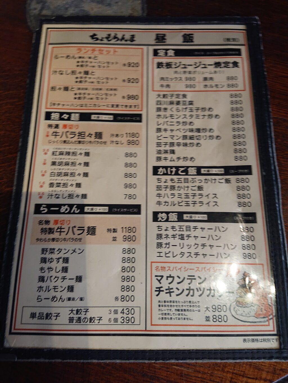 ちょもらんま酒場 恵比寿東口店 ランチメニュー