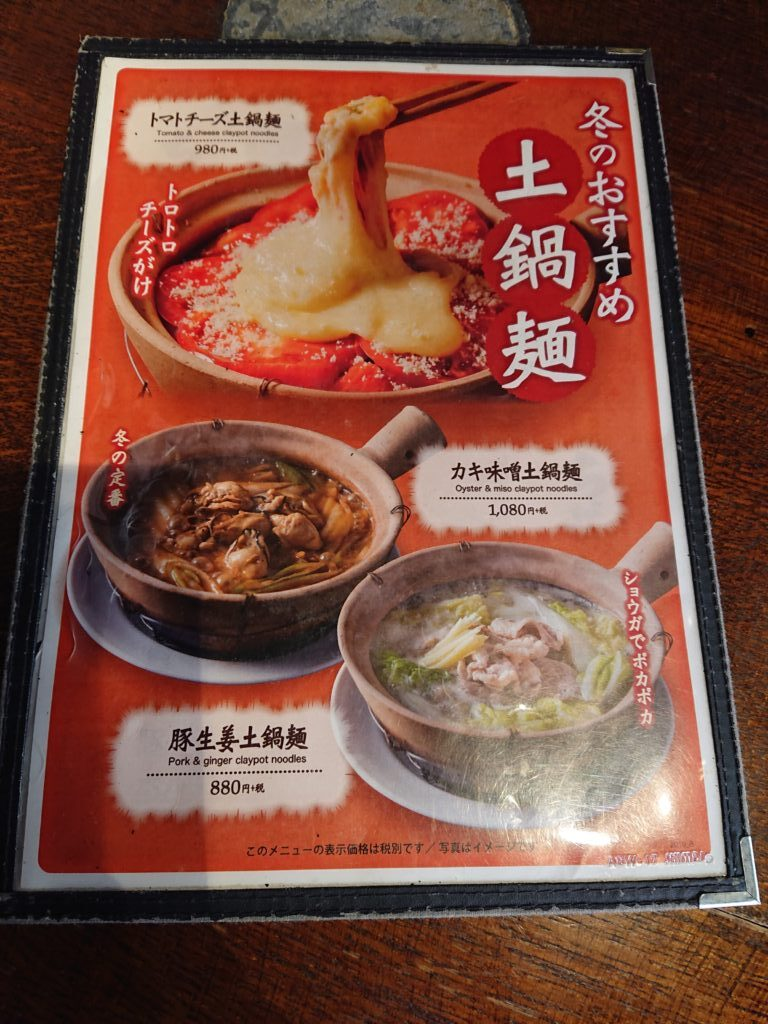 ちょもらんま酒場 恵比寿東口店 土鍋麺のメニュー