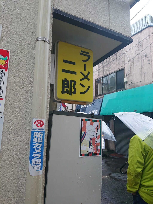 ラーメン二郎 千住大橋駅前店 看板
