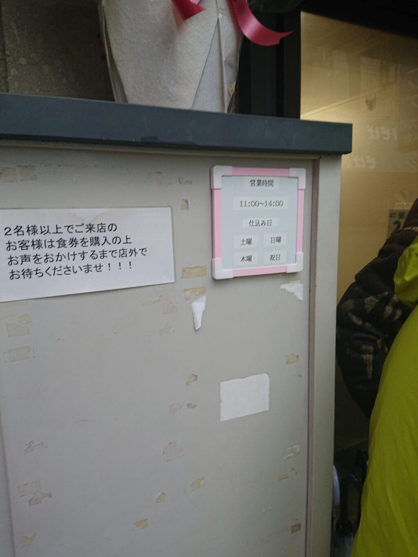 ラーメン二郎 千住大橋駅前店 営業時間