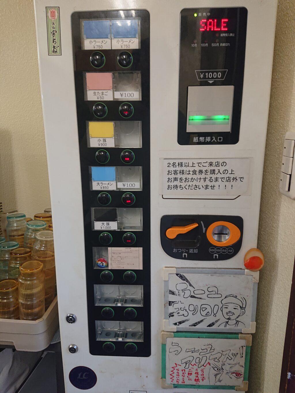 ラーメン二郎 千住大橋駅前店 食券機のメニュー